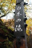 2014-10-21 東京 Day 4 輕井澤:08 白絲瀑布-13.JPG