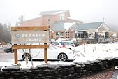 2014-02-15 武陵農場露營、合歡山賞雪:06 太魯閣國家公園管理中心-02.JPG