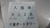 2014-10-20 東京 Day 3 箱根湯本、千葉港:04 千葉港-09.jpg