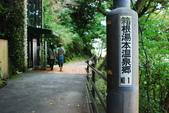 2014-10-20 東京 Day 3 箱根湯本、千葉港:01 箱根湯本-15.JPG