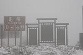 2014-02-15 武陵農場露營、合歡山賞雪:11 合歡山-32.JPG