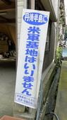 2015-04-14 京都八日遊 Day 4 天橋立、伊根:06 伊根-31.JPG