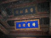 2010-10-17 濟南 曲阜一日遊:IMG_4988.JPG