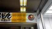 2014-10-21 東京 Day 4 輕井澤:13 輕井澤午餐-01.jpg