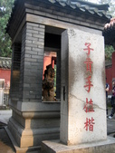 2010-10-17 濟南 曲阜一日遊:IMG_5047.JPG