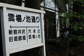 2014-10-21 東京 Day 4 輕井澤:10 往雲場池-13.JPG