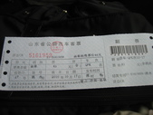 2010-10-17 濟南 曲阜一日遊:01 車票.JPG
