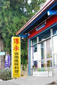 2013-11-16 福壽山二天一夜露營:01 傳承雲南料理.JPG