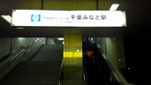 2014-10-20 東京 Day 3 箱根湯本、千葉港:05 千葉電車-01.jpg