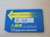 2012-11-25 東京自由行 Day4 -- 新宿御苑:02 會自動顯示日期的門票.JPG
