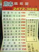鼎客、秋本、蝦餅、鼎強、水煎包、塔吉特:影像0927.jpg