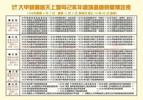 己亥年(2019)大甲媽祖繞境進香時間預訂表(回程).jpg - 已亥年(2019)跟隨大甲媽祖遶境