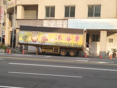洗澡車 (2).jpg - 已亥年(2019)跟隨大甲媽祖遶境