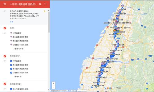 地圖.png - 日誌用相簿