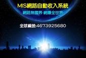 MIS:mis全球編號:4673925680