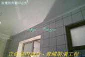 廚房&浴廁天花板:裝修後 (20).jpg