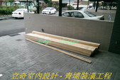 黃宅透天厝工程:裝修中 (6).jpg