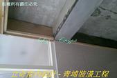 廚房&浴廁天花板:裝修中 (40).jpg