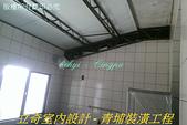廚房&浴廁天花板:裝修前 (4).jpg