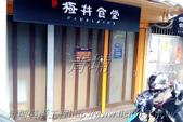 日市丼飯店面:裝修前 (24).jpg