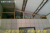 廚房&浴廁天花板:裝修中 (5).jpg