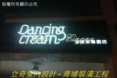 冰淇淋店面裝修:裝修後15.jpg