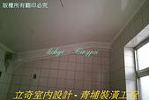 廚房&浴廁天花板:裝修後 (18).jpg