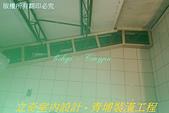廚房&浴廁天花板:裝修中 (3).jpg