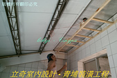 廚房&浴廁天花板:裝修中 (17).jpg