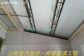 廚房&浴廁天花板:裝修中 (18).jpg