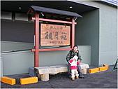 北海道冬之旅2/5:觀月苑1