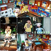 2008-11-22 in 三豬小隻繪本餐廳:20-20081122.jpg