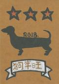 2018狗年:2018明信片-3.jpg