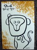 2016猴年:P1050150.JPG