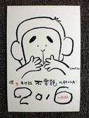 2016猴年:P1050140.JPG