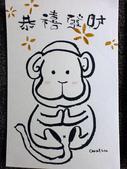 2016猴年:P1050156.JPG