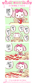 漫畫:蘿莉兔_2015新春篇_02包紅包(小).jpg