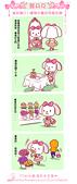漫畫:搶劫篇01_優雅的蘿莉兔愛莉娜.jpg