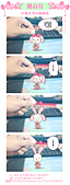 漫畫:蘿莉兔_別拿走我的蝴蝶結(四格).jpg