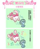 漫畫:蘿莉兔_吹電風扇(小)_1.jpg