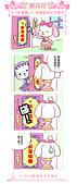 漫畫:蘿莉兔_2015新春篇_03恭喜發財紅包拿來(小).jpg