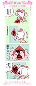 漫畫:蘿莉兔_2015新春篇_01(小).jpg
