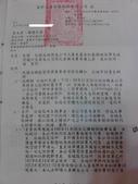富邦人壽金控保險公司糾紛求償!:富邦人壽-復效保單糾紛-04.jpg