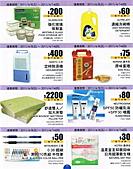 2011-03-11(五)~2011-06-05(日)_好市多會員護照:11.jpg