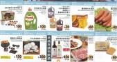 2013/07/19~09/01_Costco好市多酷暑特別優惠活動:01.jpg