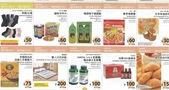 2013/07/19~09/01_Costco好市多酷暑特別優惠活動:04.jpg