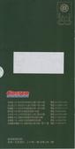2012-03-09 ~ 2012-04-08會員護照(一):cover2.jpg
