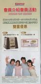 2012-03-09 ~ 2012-04-08會員護照(一):01.jpg