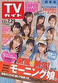 新垣里沙-4:TVガイド