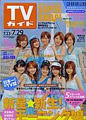 新垣里沙-4:TVガイド 関西・中国・四国版